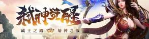 神途手游开服发布网-跃兔官网